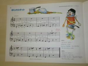 子どもの曲