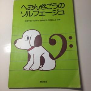 ヘ音記号のソルフェ犬
